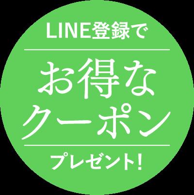 LINE登録でお得なクーポンプレゼント